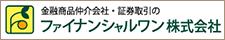 ファイナンシャルワン株式会社